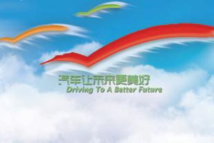 Salon de Pékin 2014 -  nouveautés, concept-cars, vidéos, photos
