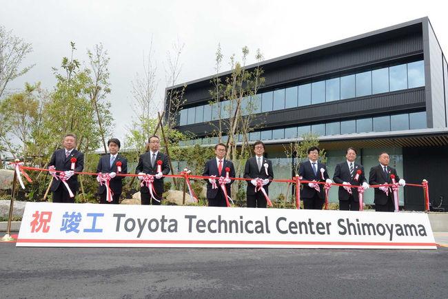 Toyota inaugure son nouveau centre R&D de Shimoyama